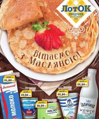 Кефир, ряженка, Консервированное и сухое молоко (сгущенное молоко), Масло, спред, маргарин, Молоко, Сметана