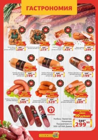 Вяленое мясо, копченое мясо, Колбаса, ветчина, Мясные блюда и деликатесы, Сардельки, шпикачки, Сосиски