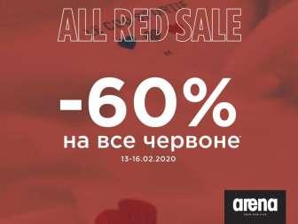 Даруємо до свята Всіх Закоханих з 13 по 16 лютого дві пропозиції на весь асортимент червоних відтінків: знижка -60% на поточну колекцію та додаткова знижка -60% на попередні колекції!