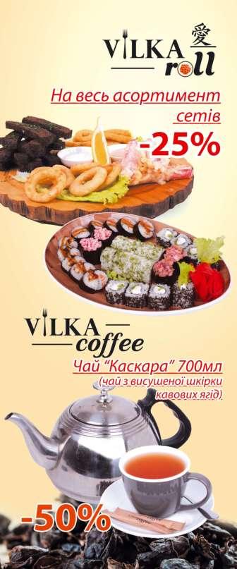 Суши и принадлежности к суши, Чаи и чайные смеси