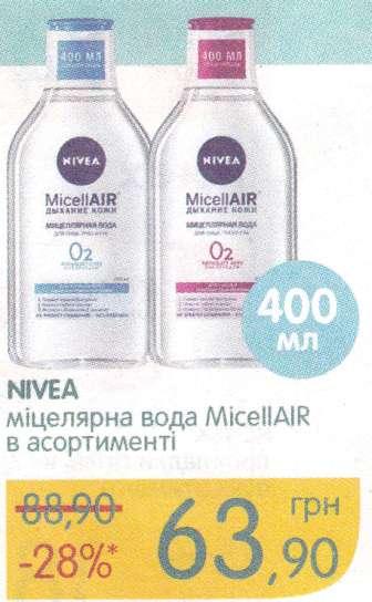 Очищающие средства для лица, мицелярная вода, тоники