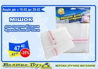 Сітки-мішки для прання білизни