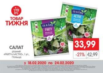 Салат, листья салата