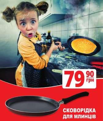 Сковороды для блинов