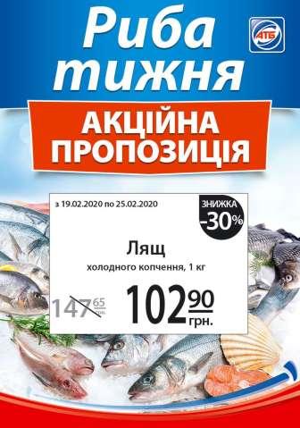 Риба в'ялена, Риба копчена