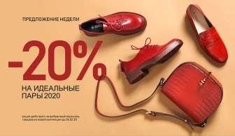 Женские гигиенические прокладки, Обувь