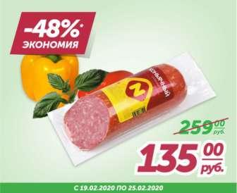 """Колбаса ТМ """"Останкино"""" Сервелат коньячный 420 г"""