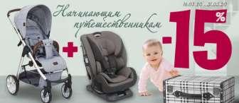 Детские автокресла, бустеры, Детские коляски
