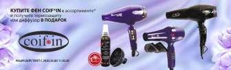 Средства для укладки волос (Лаки для волос), Фены, Шампуни, кондиционеры, бальзамы-ополаскиватели