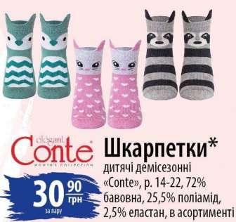 Детские носки (Колготки, Гольфы)