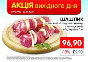 Маринованное мясо, шашлык