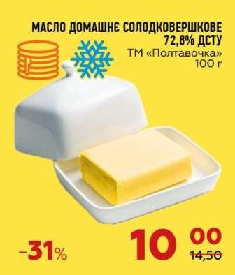 Масло, спред, маргарин
