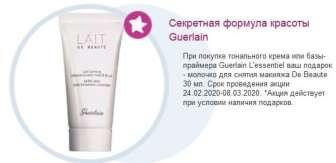 Кремы-основы и тональные кремы, Средства для снятия макияжа