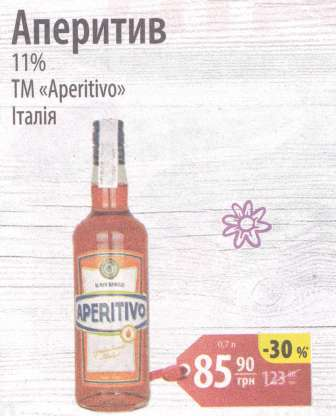 Аперитив