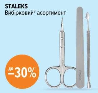 Ножницы для кутикулы, маникюрные ножницы, Палочки для кутикулы, Пилочки для ногтей, бафики, щетки