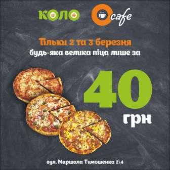 Піца, заготовки для піци