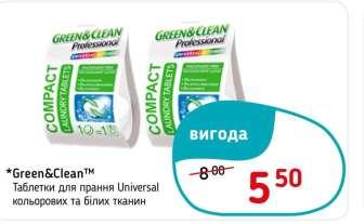 *Даний товар доступний лише  на території Житомирської області