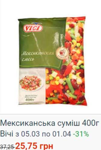 Овочеві суміші