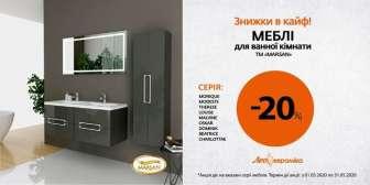 Комплекты мебели для ванной, Комплекты сантехники для ванной, Подвесные полки для ванной