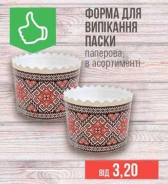Підставки і паперові форми для випічки