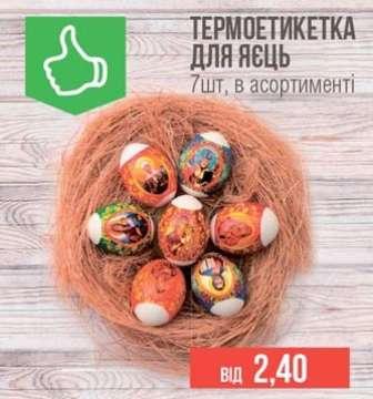 Набори для прикрашання великодніх яєць