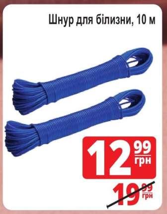 Прищіпки для білизни, мотузка для білизни