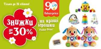 *Під знижкою до 30% мається на увазі знижка від 20% до 30% на обрані іграшки ТМ Fisher-Price (за наявності в магазині)