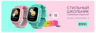 Купи детские телефон-часы с GPS трекером Elari KidPhone 2 и получи яркий силиконовый пенал-пазл