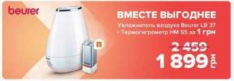 Увлажнитель воздуха Beurer LB 37 за 1899 грн. создаст самые благоприятные условия в самом важном месте вашей жизни - у вас дома, а термогигрометр Beurer HM 55 за 1 грн. позволит их отслеживать