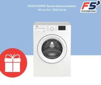 Стиральная машина (стиральные машины)