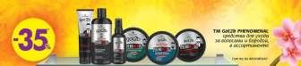 Средства для укладки волос (Лаки для волос), Средства по уходу за бородой и усами