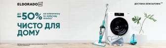 Порохотяги, Пральна машина (пральні машини), Зволожувачі повітря, Праски, прасувальні системи, відпарювачі, Будинок і сад, різне