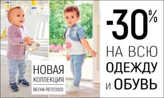 Взуття, Предмети одягу, аксесуари та приладдя, різне, Товари для новонароджених та маленьких дітей, різне