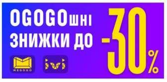 Доки ти вдома, купуй підписку на онлайн кінотеатри MEGOGO або IVI зі знижками від 15% до 30%