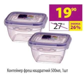 Контейнери для зберігання продуктів