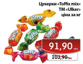 "Цукерки ""Toffix mix"""