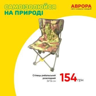 Складні стільці і табурети