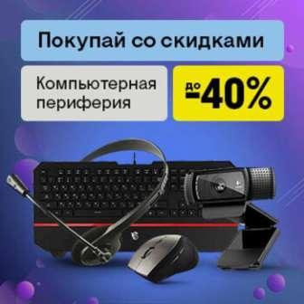 Веб-камеры, Компьютерные клавиатуры, Мыши и трекболы, Наушники и гарнитуры, Электроника, бытовая техника, разное