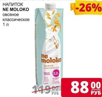 Растительное молоко