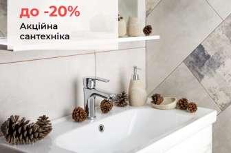 Комплекты мебели для ванной, Умывальники, Оборудование и технические изделия, разное