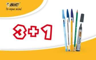 Купите 3 перманентных черных маркера BIC или 3 ручки BIC Round Stick, Orange, Round Stick Exact, Cristal синего цвета, или чернографитный карандаш Ecolution без ластика и получите еще одну единицу в подарок!