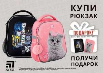 при покупке рюкзака ТМ Kite коллекции 2020 вы получаете в подарок пенал или сумку для обуви в одном дизайне с рюкзаком (на выбор)