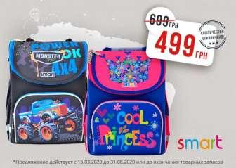 рюкзаки ТМ Smart по сниженной цене: 499 грн вместо 699 грн!