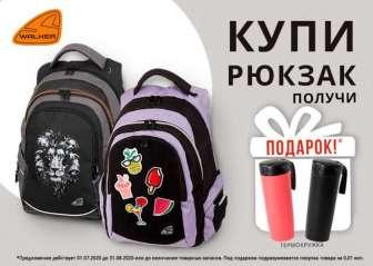 Рюкзаки, школьные ранцы, Термосы, термокружки, термостаканы
