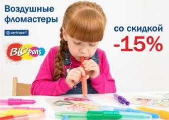 Маркеры (Фломастеры) и выделители, Наборы для детского творчества