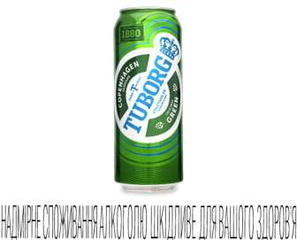 Пиво Tuborg Green, 0,5л