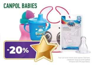 Детские бутылочки, кружки-непроливайки, Слюнявчики, Соски и вкладыши для детских бутылочек