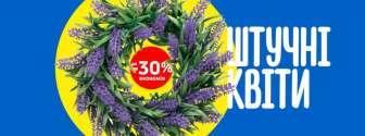 Штучна флора, рослини, квіти