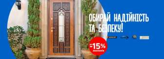 Двері і дверна фурнітура
