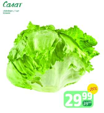 Салат, листя салату